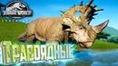 Давай Подналяжем на Травоядных - Jurassic World EVOLUTION
