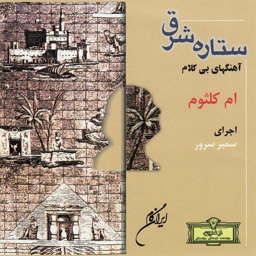 Samir альбом Eastern Theme(Instrumental Melodies)