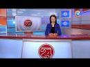 Новости 24 часа за 13.30 22.06.2017