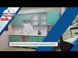 Салон Кухни на Димитрова,5