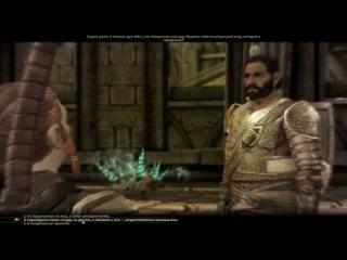 Dragon Age: Origins. Девятнадцатая серия (А что есть сон, а что есть жизнь)