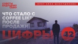 Что стало с Coffee Like после продажи Цифры Аяз Шабутдинов 16+