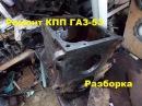 Самодельный трактор.Процесс сборки.Ремонт КПП ГАЗ-53.Разборка.63