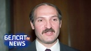 Лукашэнка перамог 24 гады таму лукашенко победил 24 года назад Белсат