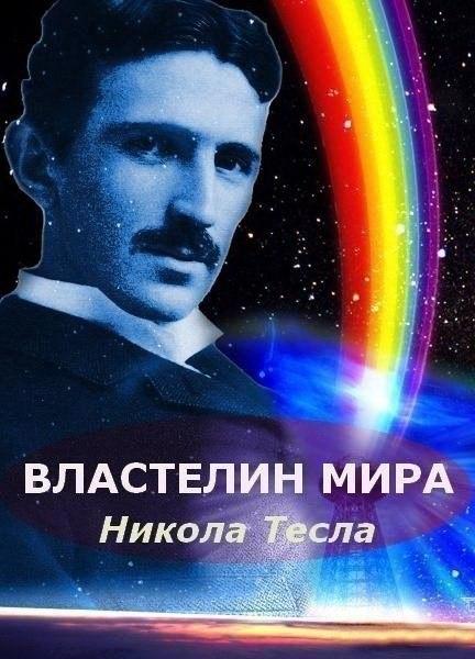 Никола Тесла: Властелин мира (2004)