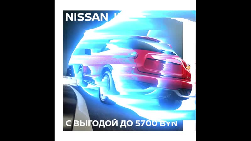 Nissan Juke с выгодой до 5 700 BYN!