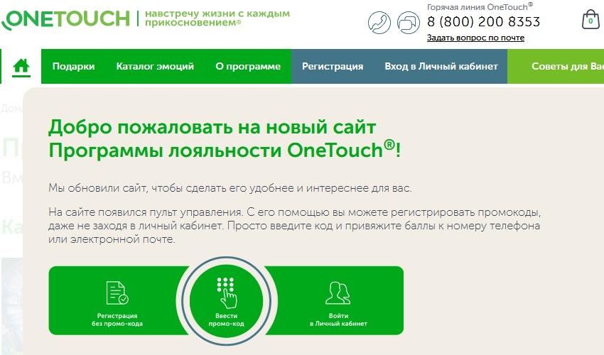 www.svami-onetouch.ru акция 2019 года