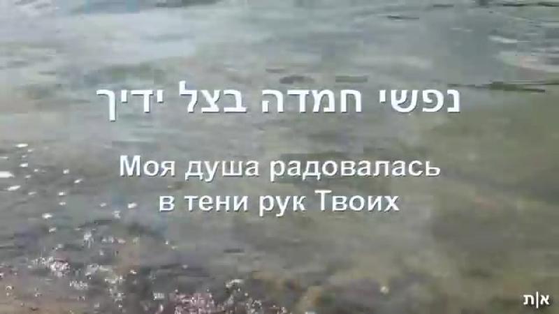 Ишай Рибо и Мотти Штайнмец - Душа русские титры