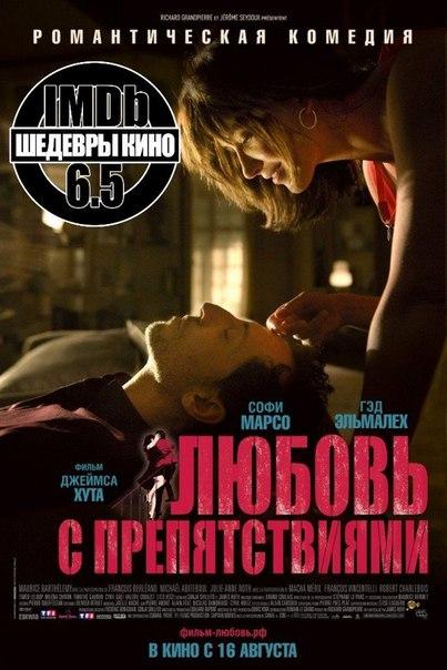Романическая, забавная и простая романтическая комедия придется по душе все ...