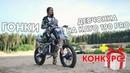 Меня СДЕЛАЛА девчонка на Kayo 190 PRO ГОНКИ на новом KAYO Classic 140e Конкурс для подписчиков