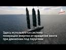 Черная жемчужина с гибкими солнечными батареями на парусах