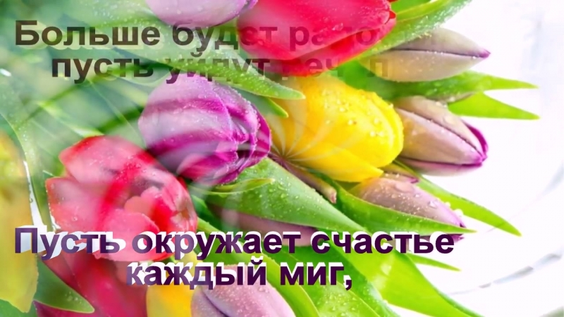 С ДНЕМ РОЖДЕНИЯ В МАРТЕ! Красивое поздравление..mp4