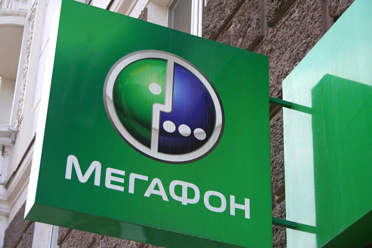 Кавказский «МегаФон» снизил цены на звонки в ряд стран СНГ