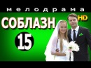Соблазн 15 серия мелодрама фильм сериал