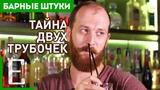 Зачем в коктейле две трубочки Барные штуки Едим ТВ