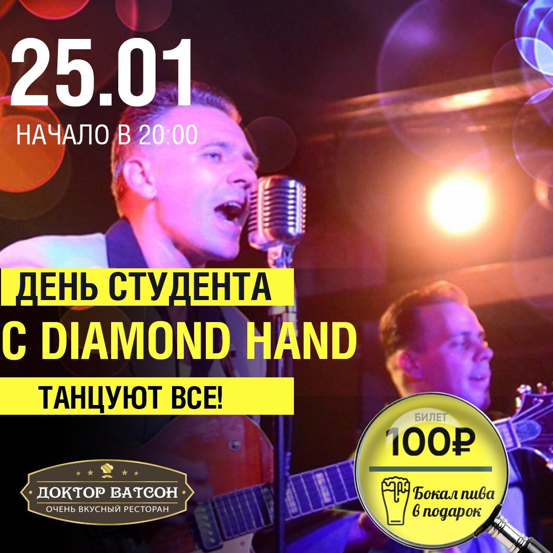 25.01 Alex & Diamond Hand в клубе Доктор Ватсон!