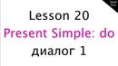 Урок 20, английский язык для начинающих, Present Simple, вспомогательный глагол do,
