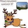 ПОДСЛУШАНО школа37 Тверь