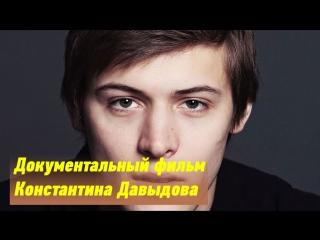 Константин Давыдов   Документальный фильм   Подготовка к съемкам   Чернобыль 3