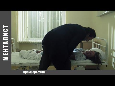 Тот, кто читает мысли (2018) 4-6 СЕРИИ, Русский фильм 2018 Детектив новинка 2018