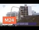 Ховринскую больницу сносят с помощью тяжелой техники - Москва 24