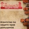 Дольщик 74
