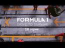 Формула 1: Гонять, чтобы выживать 10 серия / Formula 1: Drive to Survive (2019)