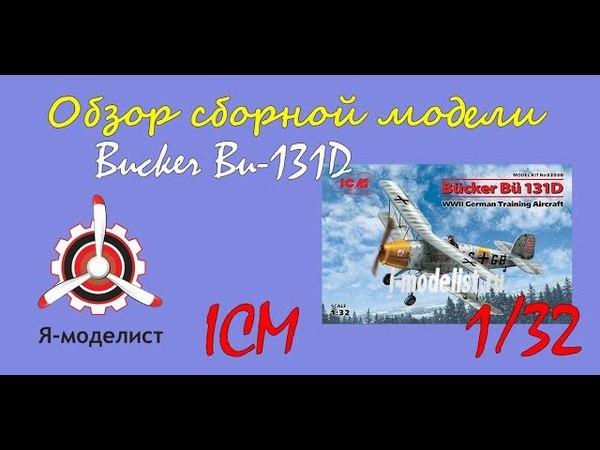 Обзор содержимого коробки сборной масштабной модели фирмы ICM: германский учебный самолет Bücker Bü 131D, выпущенной в масштабе 1/32. www.i-modelist.ru/goods/model/aviacija/icm/2024/47631.html
