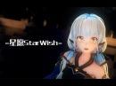 Vocaloid Stardust - 星愿StarWish PV