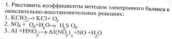 Составь уравнения по схеме so3
