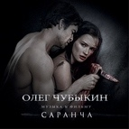Олег Чубыкин альбом Музыка к фильму «Cаранча»