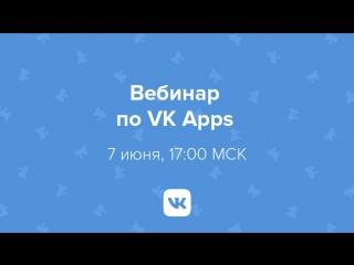VK Apps для рекламных агентств (вебинар)