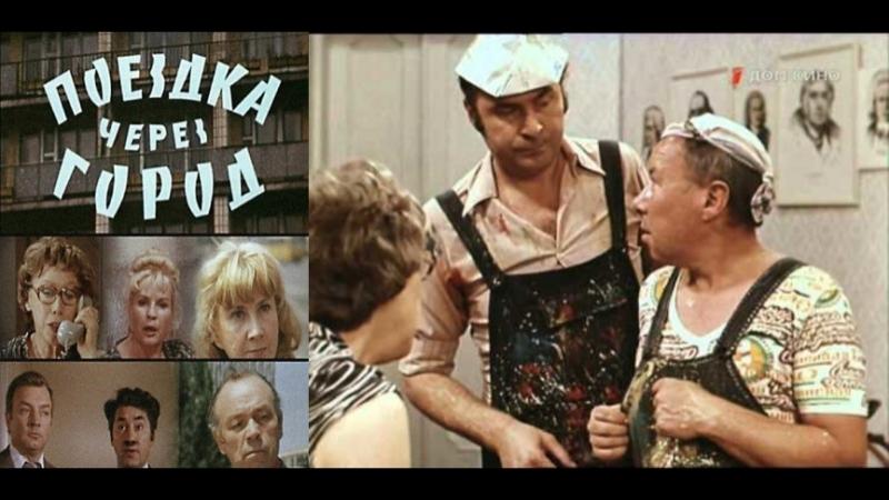 Поездка через город 1979, СССР, комедия
