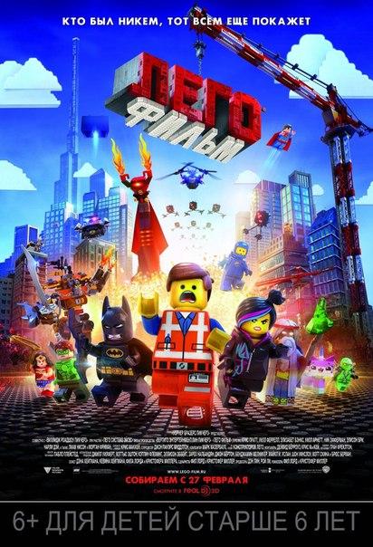 Лего. Фильм / The Lego Movie (2014)
