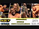 Wrestling UkraineHighlightsWWE NXT Highlights 16 January 2019 HDОгляд Українською