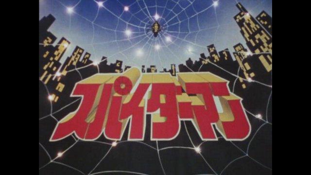 スパイダーマン 第22話 (東映TVシリーズ) Spider-Man Episode 22 (Japanese TV series)
