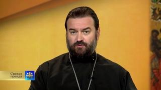 Святая правда: Успение Пресвятой Богородицы