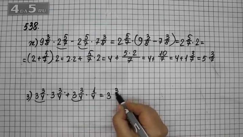 Упражнение 538. Вариант Ж. З. Математика 6 класс Виленкин Н.Я.