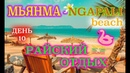 Myanmar Ngapali beach Обзор райского пляжа