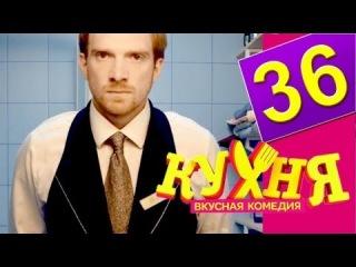 Кухня - 36 серия (2 сезон 16 серия) [HD] Комедия сериал