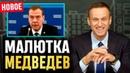 Он вам не Димон! Коррупция Медведева. Навальный о Медведеве - Единая Россия ФБК оппозиция Navalny
