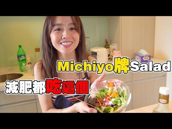 """網紅減肥都在吃這些?『Michiyo何戀慈の料理分享』之七""""沙拉Salad"""""""