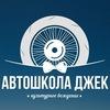 Автошкола Джек Рыбинск