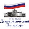 Демократический Петербург