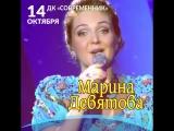 ДЕВЯТОВА МАРИНА