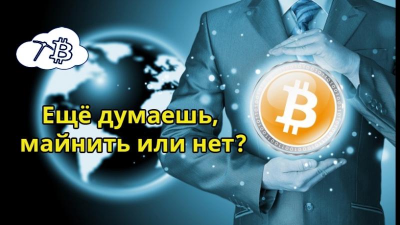 Кому нужны криптовалюты, майнить или не майнить?