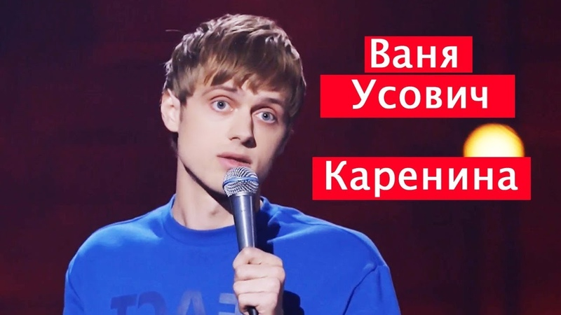 Стендап 2018 Ваня Усович. Каренина Смешной клуб юмор humor тренды trends камеди