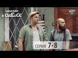 Однажды в Одессе - комедийный сериал  7-8 серии, комедия 2016