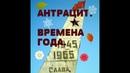 АНТРАЦИТ Времена года ДОНБАСС ANTHRACITE Seasons DONBASS