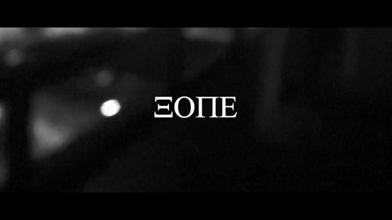 «XOPE» – IX.XIIX